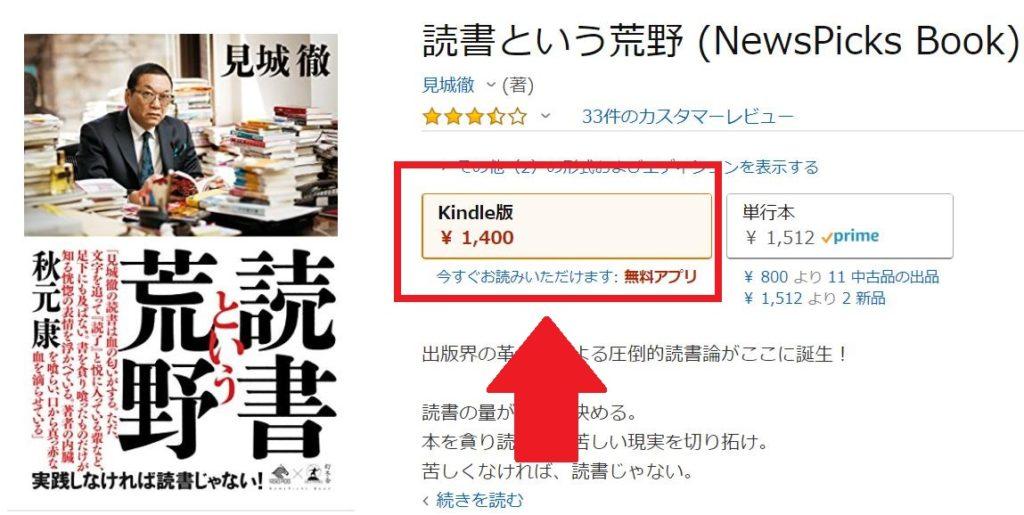 AmazonKindleを購入する方法