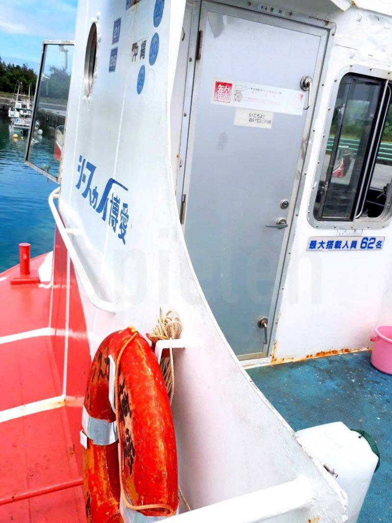 半潜水式水中観光船「シースカイ博愛」