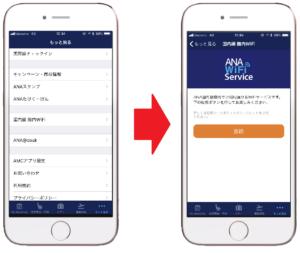 ANAのアプリでANAのWi-Fiに接続する方法