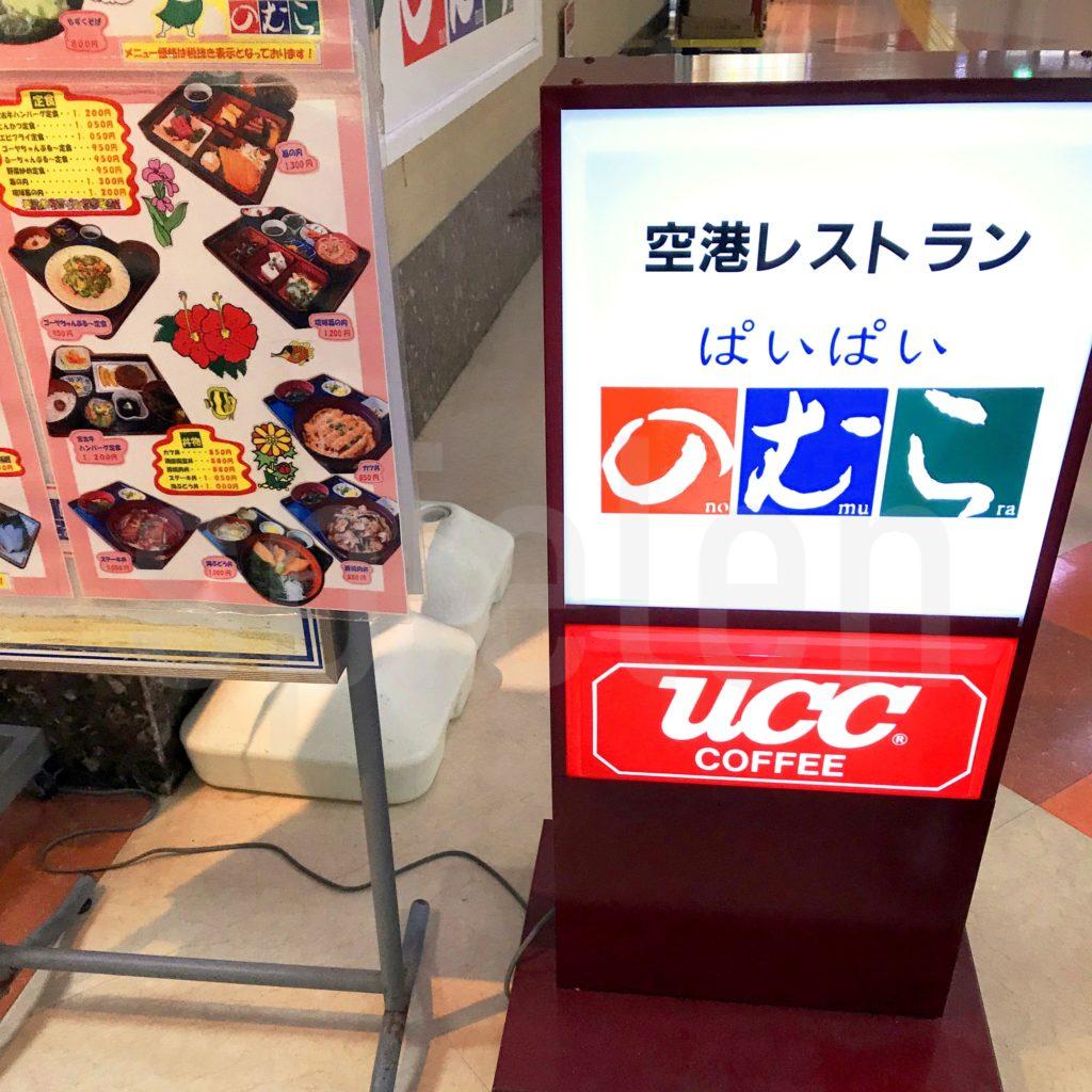 宮古島空港のレストラン「のむら」