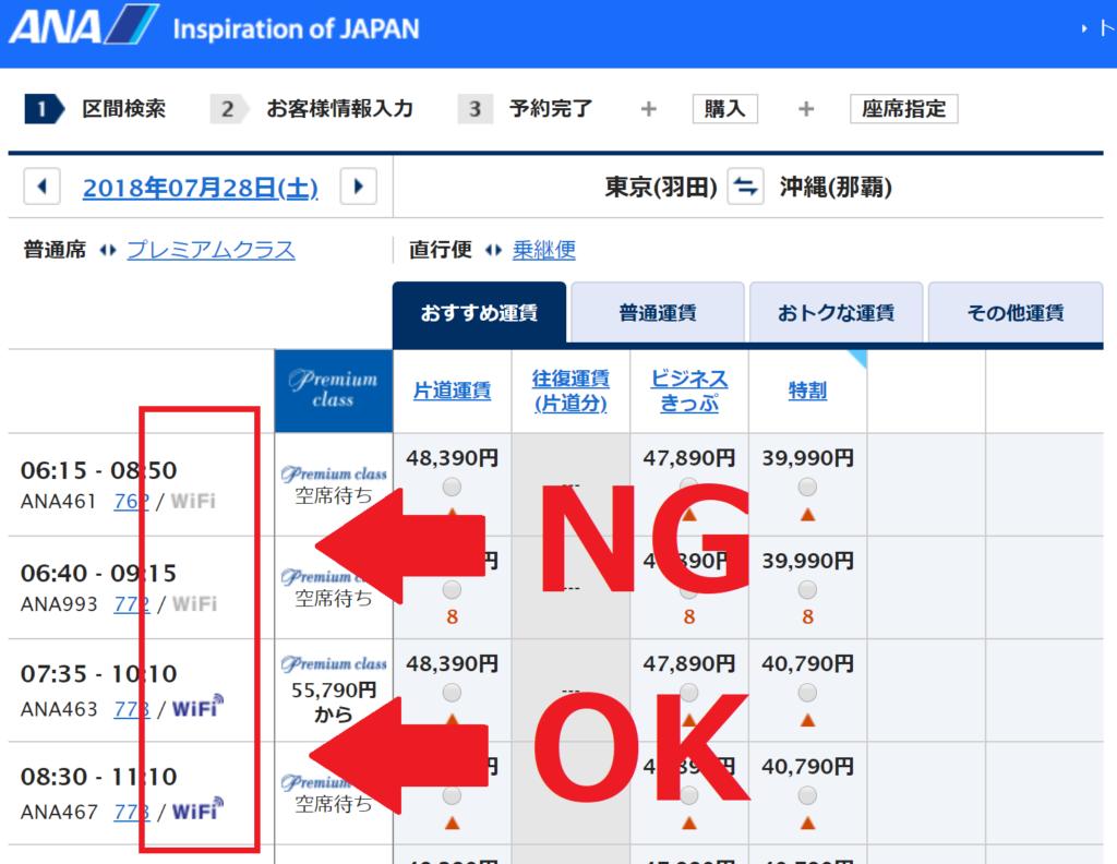 ANAのWi-Fi無料化が使える機種を調べるにはANAの航空チケットを取る時に分かる