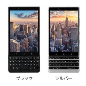 BlackBerry KEY2のカラーはブラックとシルバーの2種類