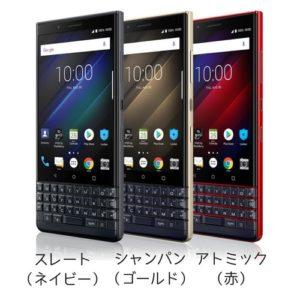 BlackBerry KEY2LEのカラーは、スレートとシャンパンとアトミックの三種類
