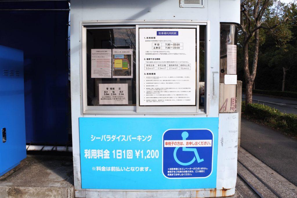 八景島シーパラダイスの駐車場の時間