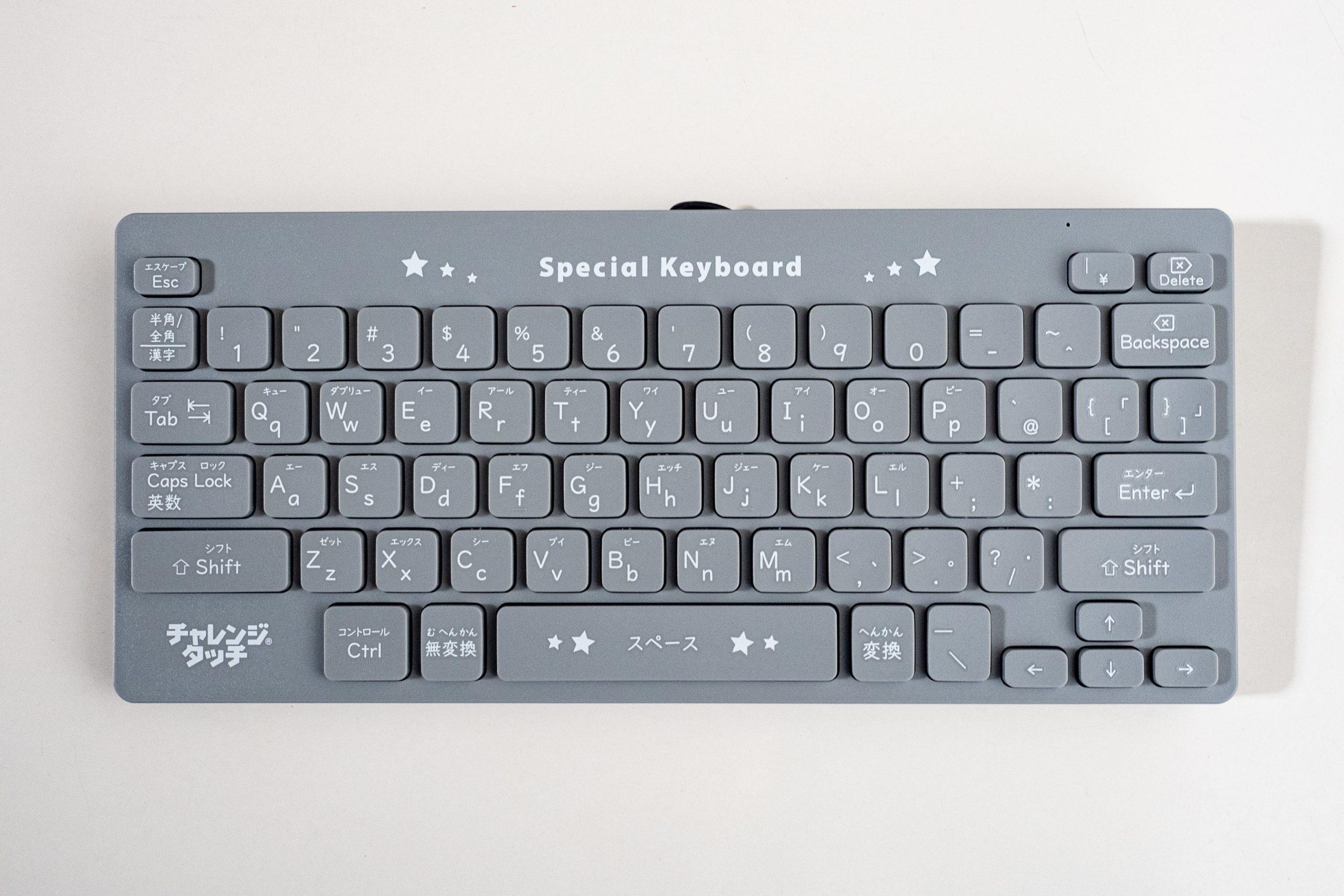 6年生付録のキーボード