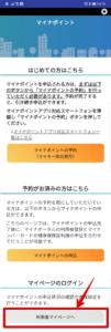 マイナポイントの取消手順【マイページに入る】