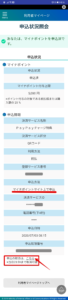 マイナポイントの取消手順【取消はコチラ】
