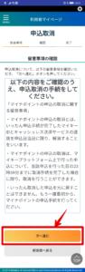 マイナポイントの取消手順【留意事項の確認】