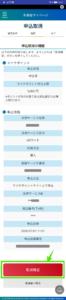 マイナポイントの取消手順【取消の確認】