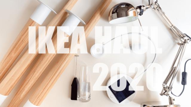 IKEA購入品2020