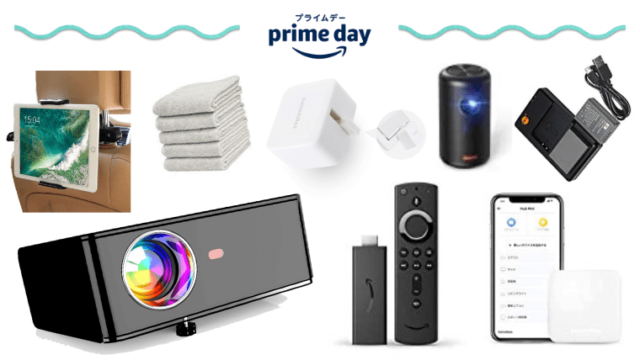 Amazonプライムデー購入品