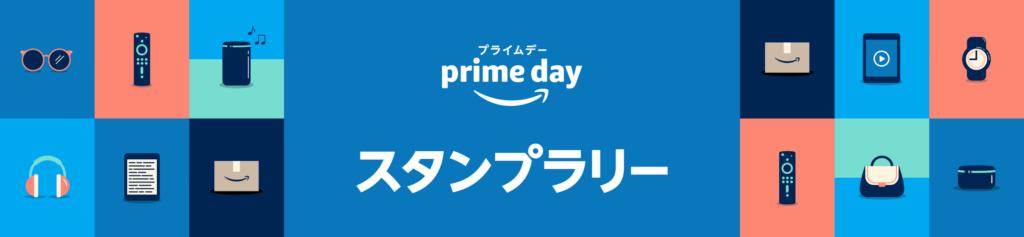 Amazonスタンプラリーキャンペーン
