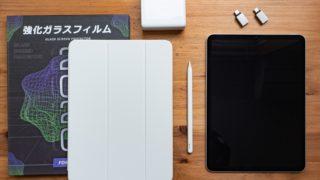 iPad Air4と同時に購入したアイテム