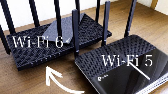 Wi-Fi5からWi-Fi6にグレードアップ!
