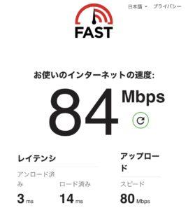 ルーター変更前84Mbps