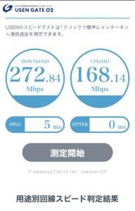 LANケーブルのカテゴリを変えるだけで回線速度が3倍