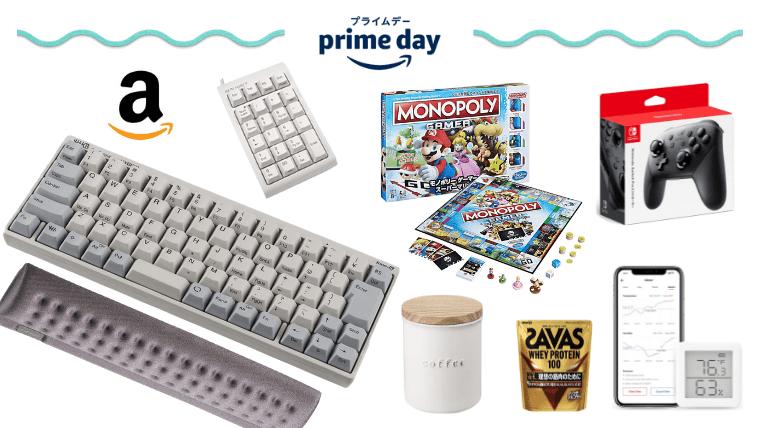 【Amazonプライムデー2021】購入品