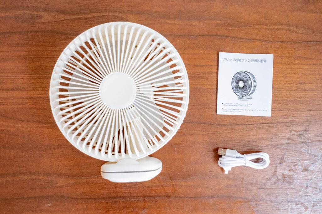 クリップ式扇風機付属一式