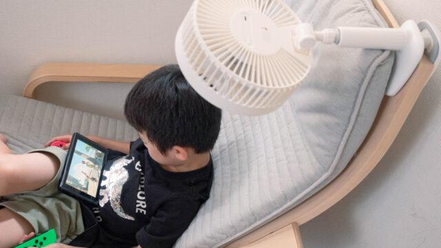 コンパクトクリップ式扇風機をクリップ固定して使う