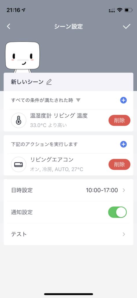 switch botアプリでエアコン自動起動の設定