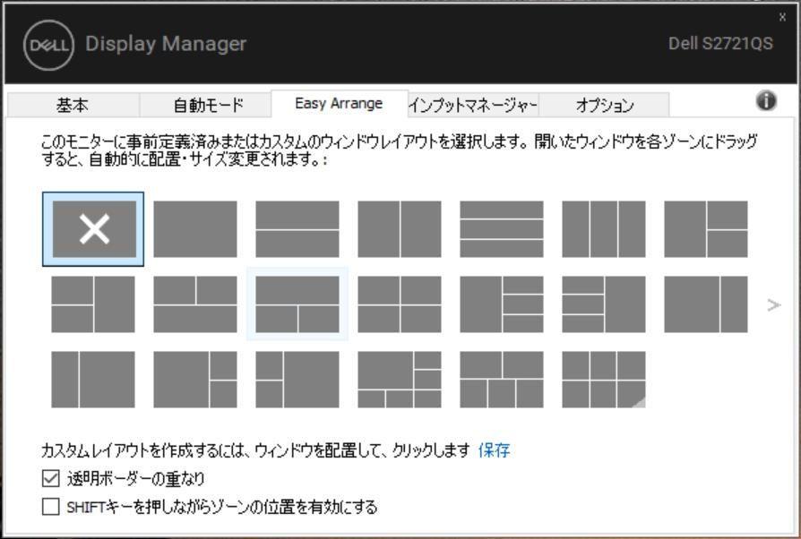 Dell Display Managerのモニターカット割り