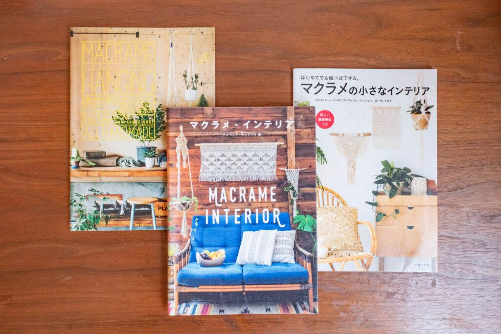 マクラメ編みの本