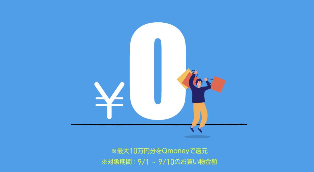 9/1~9/10分の購入金額が全額還元!